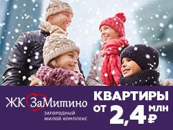 ЖК «ЗаМитино» Своя квартира от 16 649 руб./месяц